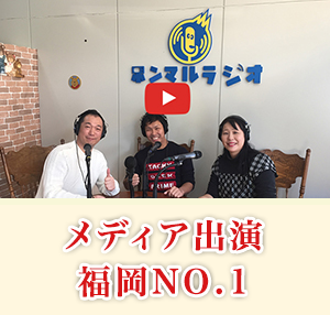 メディア出演福岡NO1