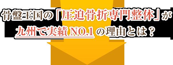 骨盤王国の「圧迫骨折専門整体」が九州で実績NO.1の理由とは?