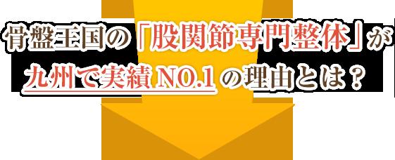骨盤王国の「股関節専門整体」が九州で実績NO.1の理由とは?