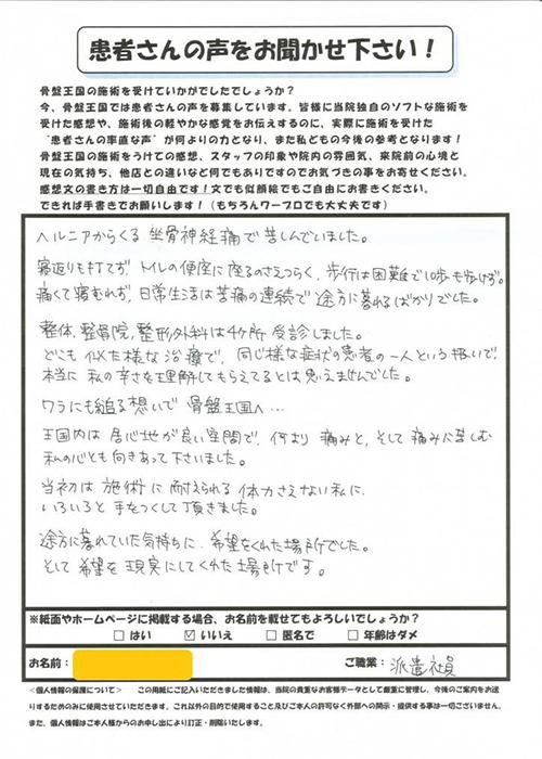 福岡市 (仮)草場 りさ様 ヘルニア・坐骨神経痛