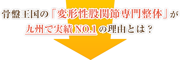 骨盤王国の「変形性股関節専門整体」が九州で実績NO.1の理由とは?