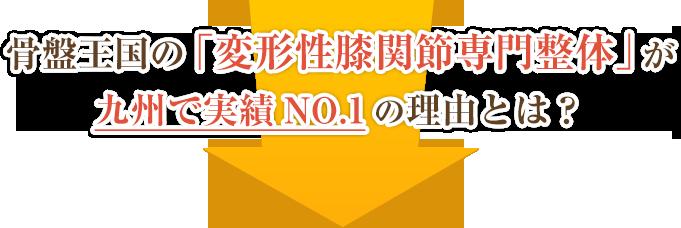 骨盤王国の「変形性膝関節専門整体」が九州で実績NO.1の理由とは?