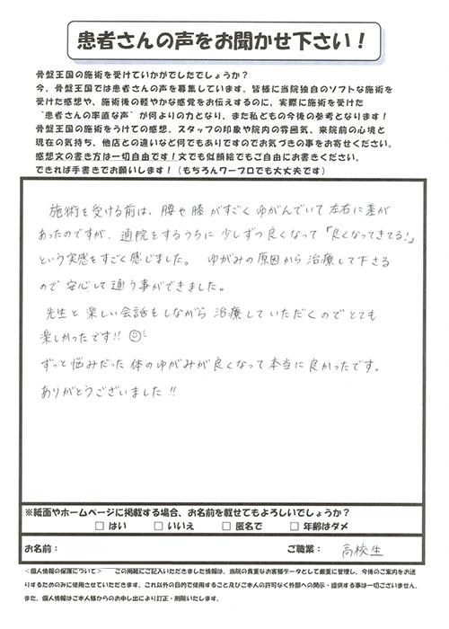 福岡市 S様 変形性膝関節痛