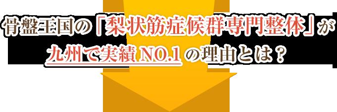 骨盤王国の「梨状筋症候群専門整体」が九州で実績NO.1の理由とは?