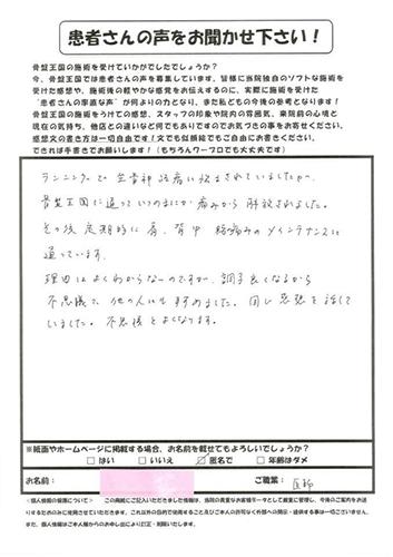 福岡市 安田 栄子様 坐骨神経痛・肩こり