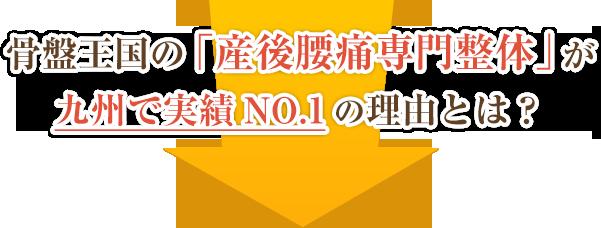 骨盤王国の「産後腰痛専門整体」が九州で実績NO.1の理由とは?