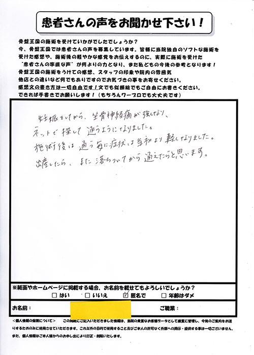 福岡市 木谷 玲子様 妊娠後の坐骨神経痛