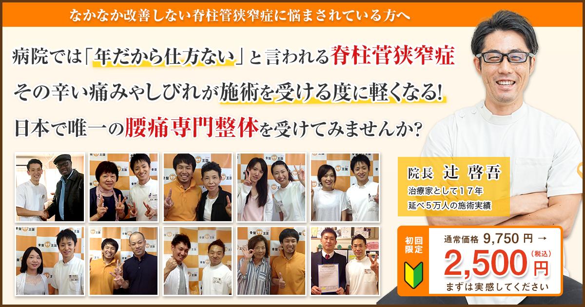 病院では「年だから仕方ない」と言われた脊柱菅狭窄症。その辛い痛みやしびれが施術を受ける度に軽くなる!日本で唯一の腰痛専門整体を受けてみませんか?