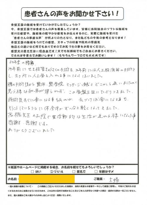 福岡市 Y様 脊柱菅狭窄症