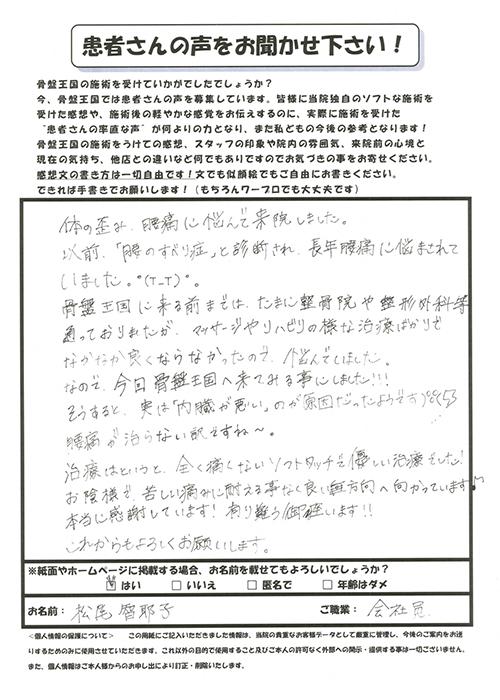 福岡市 松尾 智耶子様 腰椎すべり症・腰痛