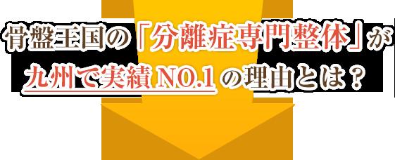 骨盤王国の「腰椎分離症専門整体」が九州で実績NO.1の理由とは?