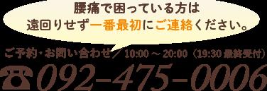 092-475-0006