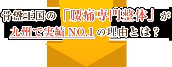 骨盤王国の「腰痛専門整体」が九州で実績NO.1の理由とは?