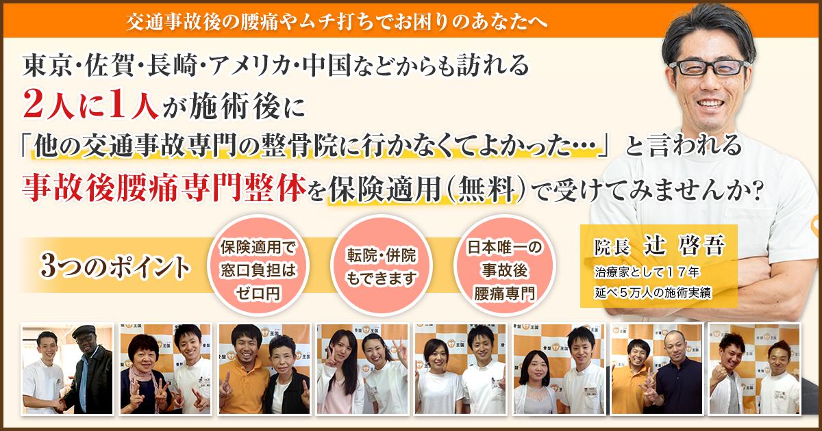 東京・佐賀・長崎・アメリカ・中国などからも訪れる、10人中8人が施術後に「え〜っ!?」もっと早く来ておけばよかった・・・と言われる事故後腰痛 専門整体を気軽に試してみませんか?