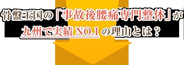 骨盤王国の「事故後腰痛専門整体」が九州で実績NO.1の理由とは?