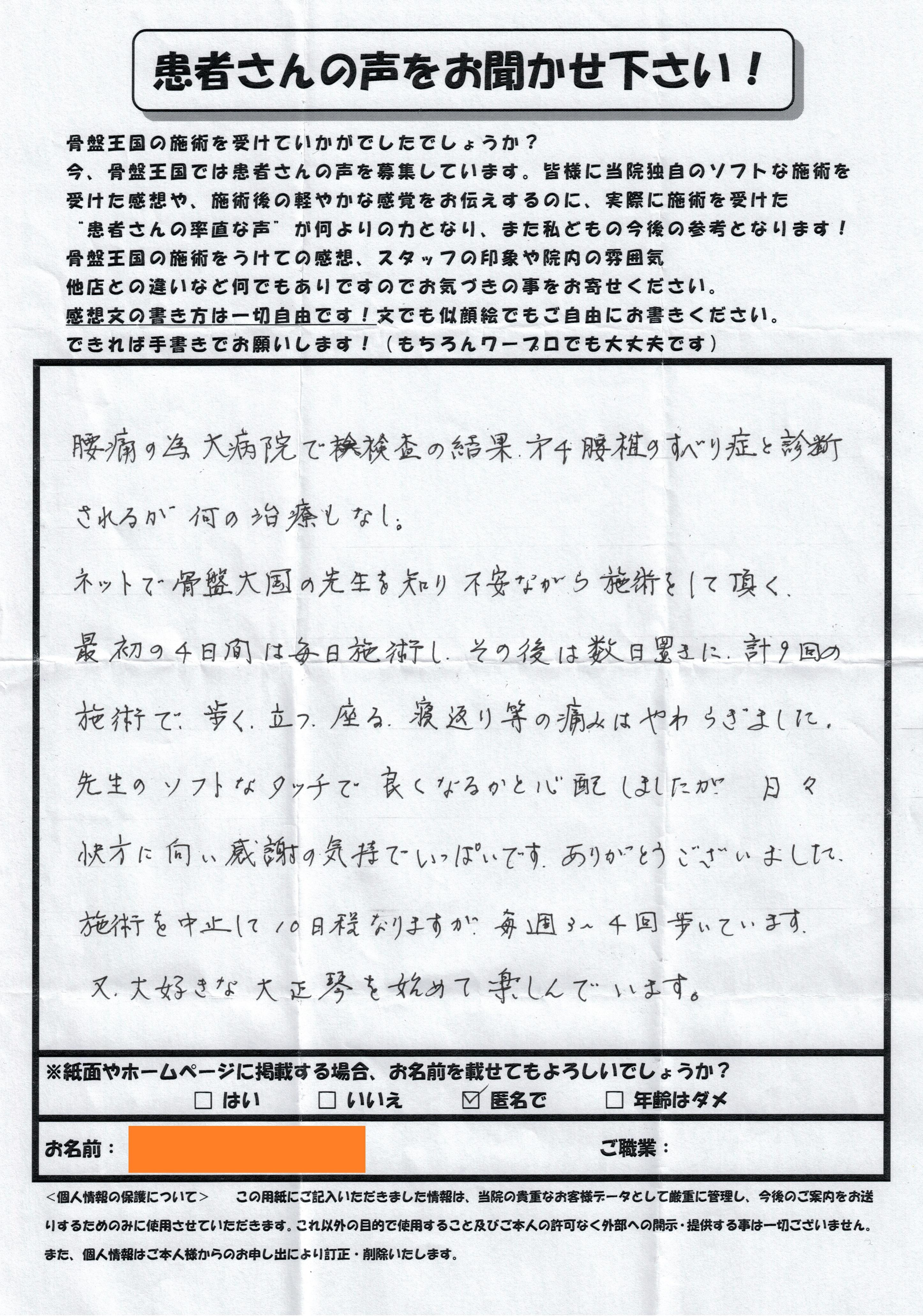 腰椎すべり症なら福岡の骨盤王国腰痛専門整骨院へ。ソフトなタッチで改善。大好きな大正琴を楽しめるようになりました。