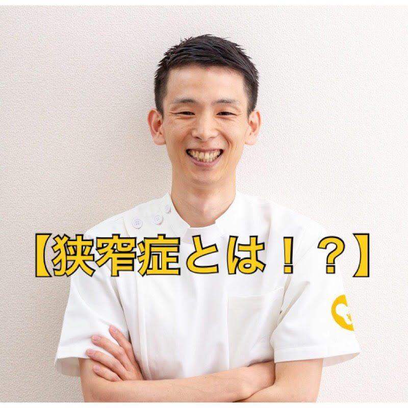 脊柱管狭窄症とは?福岡で脊柱管狭窄症のことなら骨盤王国腰痛専門整骨院へ
