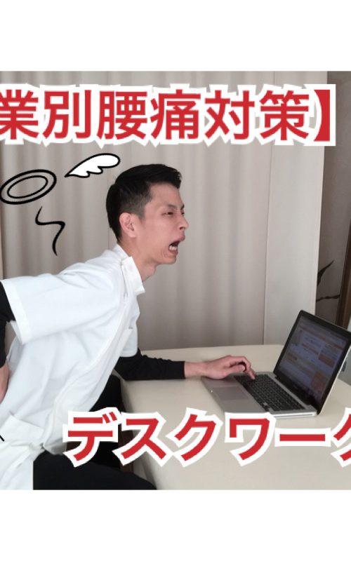 【職業別腰痛対策#1】デスクワークでも簡単!腰痛セルフケア!!