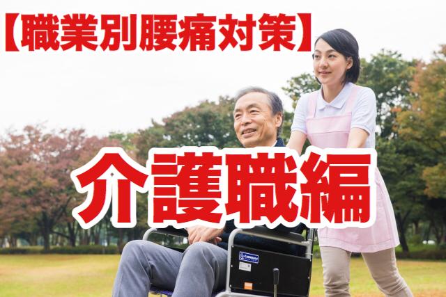 【職業別腰痛対策#2】介護職編!